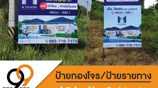 ป้ายกองโตร ป้ายไวนิล ป้ายโฆษณา ร้านป้ายพัทยา ร้านรับทำป้าย 99mediachon